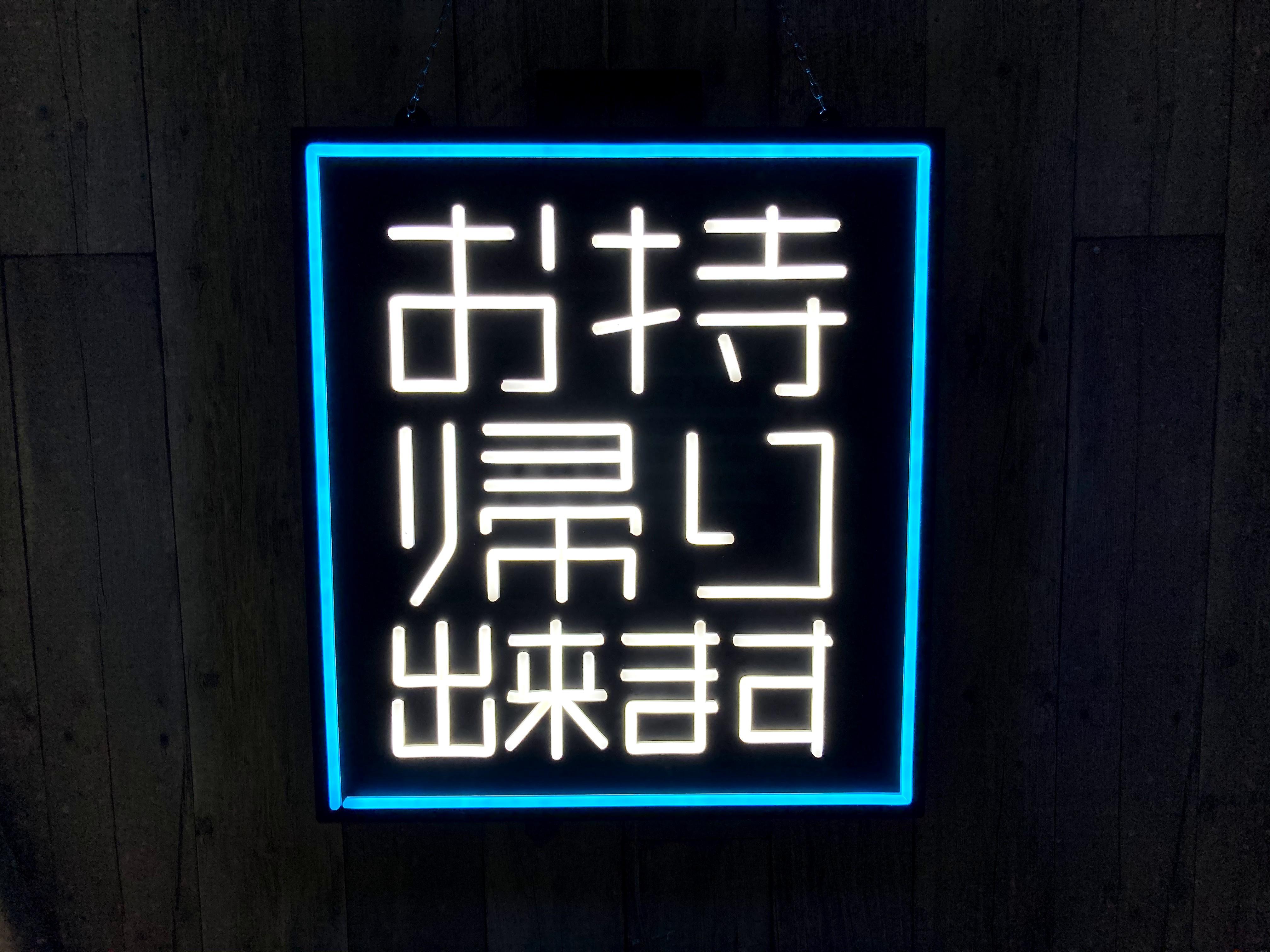 NEO-L 2(LEDチューブサイン)